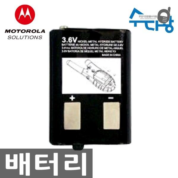 모토로라 생활용무전기전용 충전배터리 1개 AAA싸이즈
