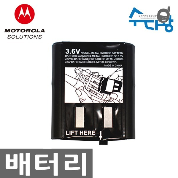 모토로라 생활무전기전용 충전배터리 1개 AA싸이즈