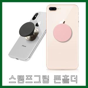 스탬프그립 폰홀더 폰/휴대폰/스마트폰/거치대/홀더