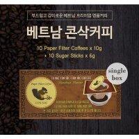 베트남콘삭커피(블렌딩/헤이즐넛향 10g X 10개입)