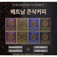 베트남콘삭커피/다람쥐커피(7g필터커피 4종) 8박스