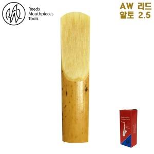 AW 알토 색소폰 리드 2.5호 섹소폰 리드 독일정품