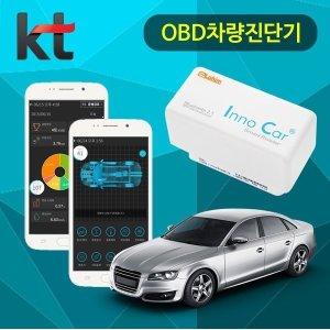KT이노카/OBD2/차량용스캐너/차량진단기/스마트카스캔