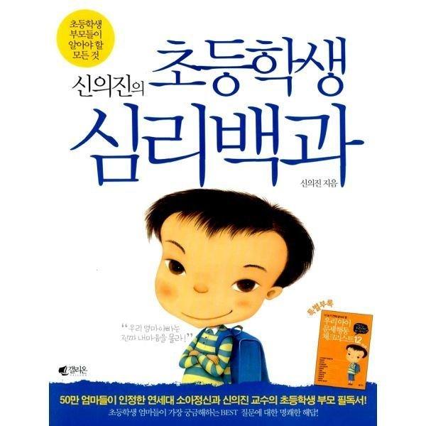 (20일대여) 신의진의 초등학생 심리백과