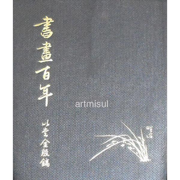 서화백년 書畵百年 (남기고 싶은 이야기들)