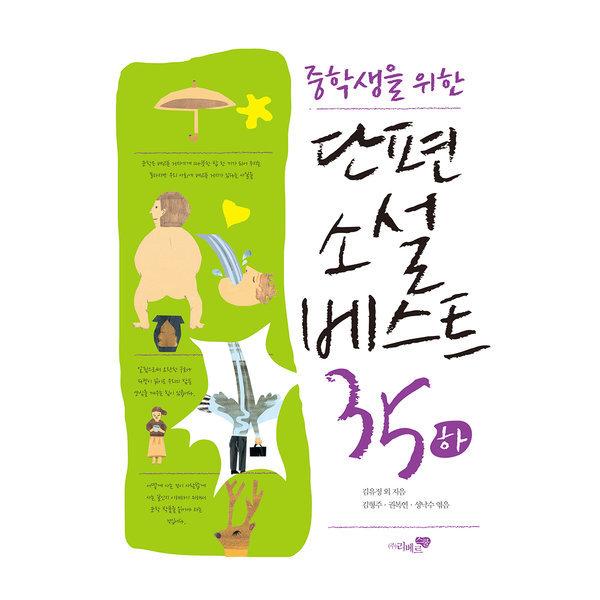 중학생을 위한 단편소설 베스트 35 - 하  리베르스쿨   김유정 외