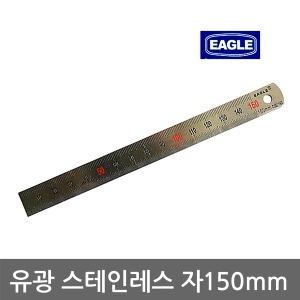 이글 스틸자 150mm/쇠자 스테인레스자 철자 내구성