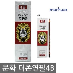 더존 하이믹심 4B연필 12자루 /1타스 문화연필