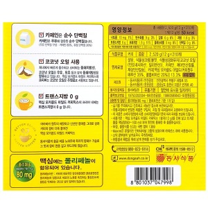 일회용 커피믹스(맥심 모카 210T)X4/수프리모/맥심/커