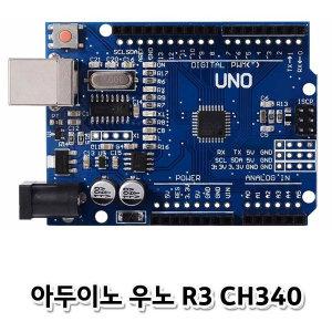 (당일배송) 아두이노 우노 R3 CH340 Arduino UNO R3