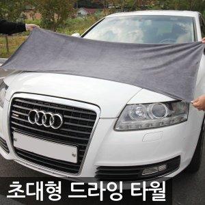 초대형 극세사 양면 세차타올/대형 드라잉 세차타월