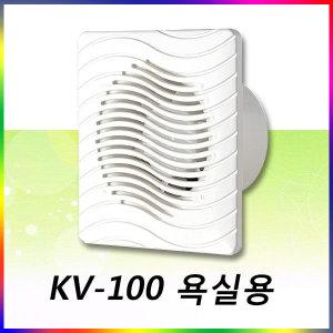 금강 그린팬 욕실환풍기 환풍기 KV-100 욕실용