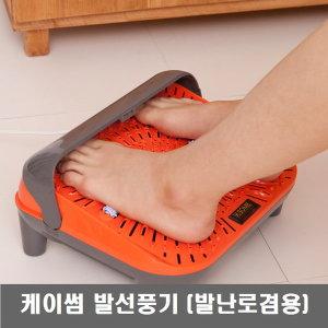 케이썸 발온풍기/발난로/발선풍기/프리미엄4계절용
