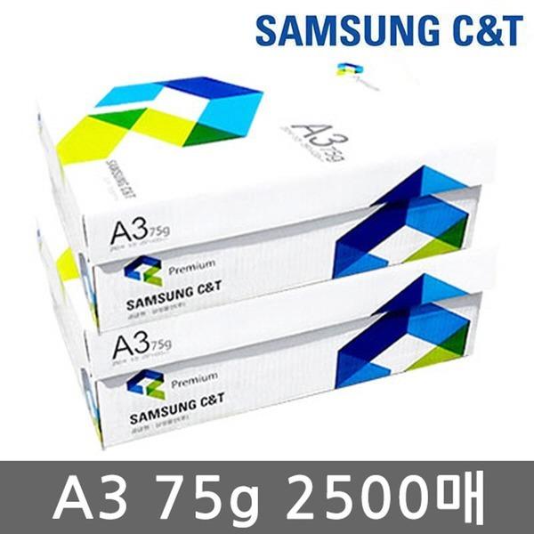 삼성 A3 복사용지(A3용지) 75g 2500매(2박스)/복사지