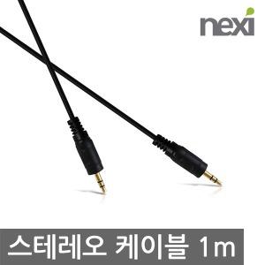 AUX 오디오 음성 옥스 /3.5 스테레오 케이블 1m ~ NX98