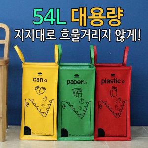 재활용 분리수거함 54Lx3P 대용량 가정용 학교 휴지통