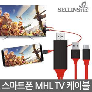 MHL케이블 스마트폰TV연결S2~S9/노트~8/G2~V30/아이폰
