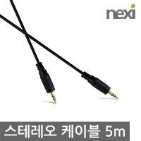 AUX 오디오 음성 옥스 /3.5 스테레오 케이블 5m NX102