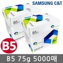 삼성 B5용지 복사지 복사용지 75g 5000매(2박스)