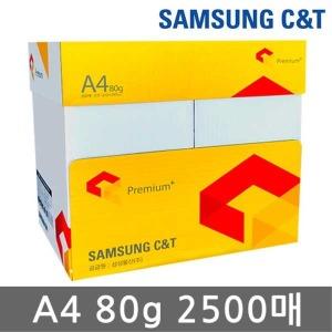 직배송 삼성 A4 복사용지(A4용지) 80g 1박스/더블에이