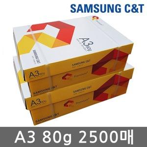 삼성 A3 복사용지(A3용지) 80g 2500매(2박스)/복사지
