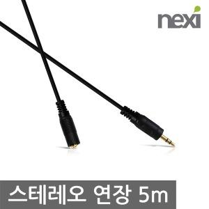 AUX 오디오 이어폰 /스테레오 연장 케이블 5m NX108