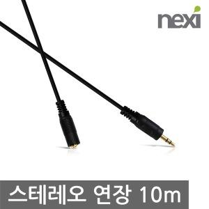AUX 오디오 이어폰 /스테레오 연장 케이블 10m NX109