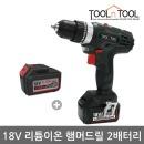 툴앤툴18V 충전 전동드릴(TNT-REX18LIZ)/배터리2개