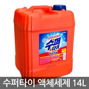 액체세제 14L 대용량 액상 펌프별도구매가능