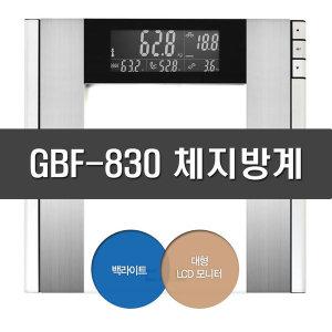 카스 디지털 체지방계/GBF-830/다이어트/5가지측정