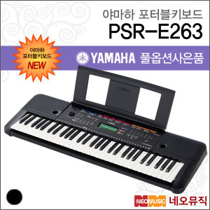 야마하포터블키보드 / PSR-E263 / PSRE263  한국정품