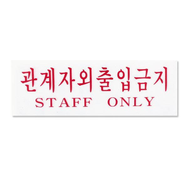 아크릴사인/관계자외 츨입금지/빅드림/안내판/표지판