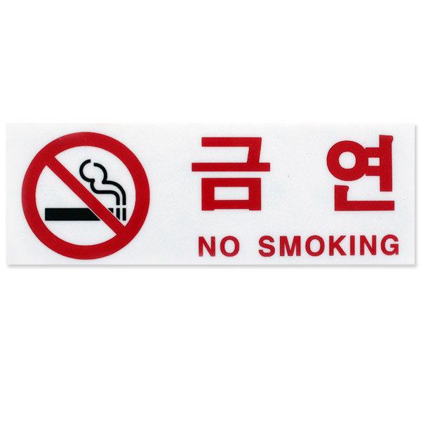 아크릴사인/금연/대/NO SMOKING/표지판/안내판/빅드림