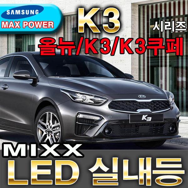 MIXX/파워실내등/올뉴/K3/K3쿠페풀셋/삼성LED/믹스