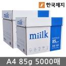 밀크 A4 복사용지(A4용지) 복사지 85g 2박스