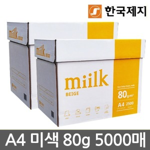 밀크 A4 복사용지(A4용지) 미색 복사지 80g 2박스
