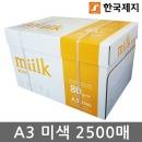 밀크 A3 복사용지(A3용지) 미색 복사지 80g 1박스
