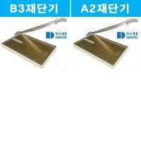 재단기 제단기 종이재단기 컷팅기 문서재단기 재단기