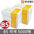 밀크 B5용지 복사용지 미색 80g 5000매(2박스)