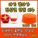 거품망증정/EM어성초비누/천연비누 답례품 선물 YB맘