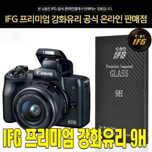 정품 IFG 캐논 EOS M50 강화유리 방탄 액정보호필름