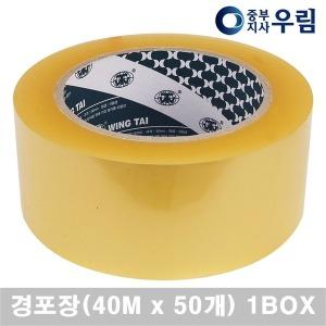 박스테이프80M 테이프 포장 이사 투명 컬러 택배 OPP