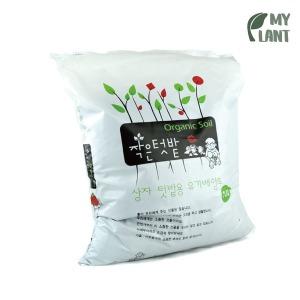 마이플랜트 배양토 분갈이흙 유기농 텃밭 퇴비 상토