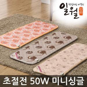 2020년형 일월 초절전형 온열매트/전기장판/방석/쇼파