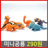 290원 미니공룡조립피규어 치과병원 사은품 판촉물