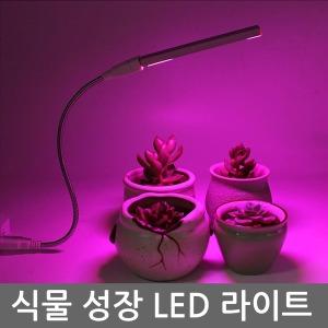 식물 성장 LED 라이트 USB 재배등 조명 광합성 재배