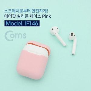 IF147 Coms 에어팟 실리콘 케이스 white/스크래치보호