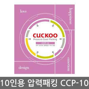 압력밥솥 패킹 쿠쿠 10인 분리형커버 고무패킹 CCP-10