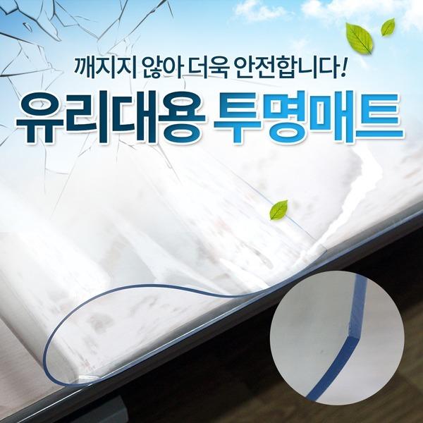 깨끗한 투명매트/유리대용/식탁/데스크/테이블/책상