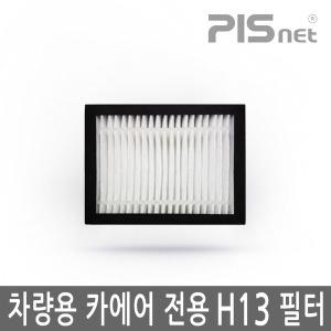 피스넷 카에어 차량용 공기청정기 전용 필터